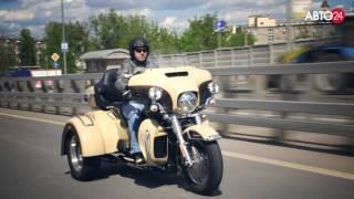 Трайк Harley Davidson Tri Glide. Мотомания. АВТО24(, 2015-03-24T21:04:26.000Z)