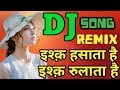 Dj Sad Mix   Ishq Hasata Hai Ishq Rulata Hai   Muskaan   Dj Remix Sad Song   DJ SK Studio Hindi128k