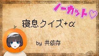 【寝息クイズ】伝説のノーカット版【チーム共依存】