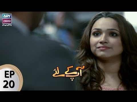 Aap Kay Liye - Episode 20 - ARY Zindagi Drama