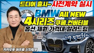BMW All New 4시리즈 쿠페, 컨버터블 출시 및…