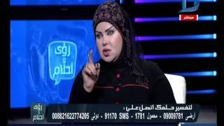 رؤى وأحلام| مع دينا يوسف عن تفسير المهن فى المنام حلقة 1-12-2016