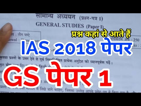 IAS पेपर Upsc 2018 Mains Gs Paper 1 Analysis Review Ias Cse Civil Services Exam Uppsc Discussion