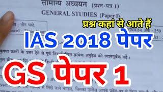 IAS पेपर upsc 2018 mains gs paper 1 analysis review ias cse civil services exam uppsc discussion