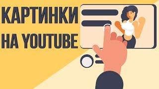 Что такое красивое превью? Как сделать крутое превью. Как правильно сделать превью к видео.