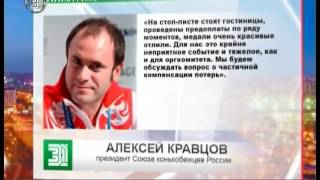 видео Союз конькобежцев России