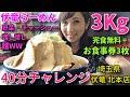 【大食い】伏竜ラーメン3Kg!40分チャレンジ【三宅智子】