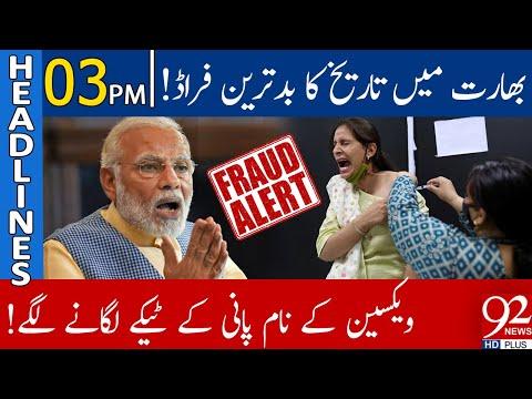 Big Indian Fraud Exposed! | Headlines | 03:00 PM | 26 June 2021 | 92NewsHD