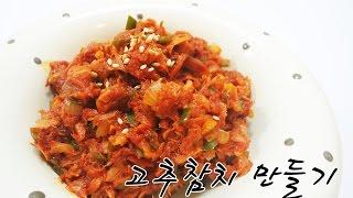 [자취요리] 참치캔 요리! 초 간단 고추참치 만들기 맛도 굿굿! / Korean food, cooking
