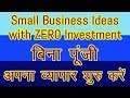 Small Business Ideas with Zero Investment || बिना पूँजी के व्यापार करें || by BITDR