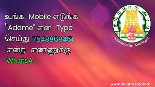 Tamil Nadu Jobs Whatsapp Group Link
