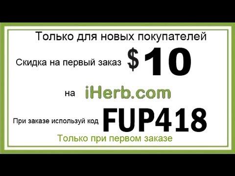 IHerb заказ, скидка: как заработать деньги в интернете