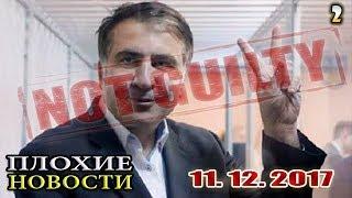 Саакашвили свободен! Вердикт суда - невиновен!!! /В.Мальцев/ - ПЛОХИЕ НОВОСТИ 11.12.2017 - 2 часть
