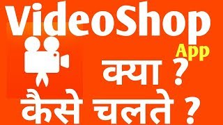 How to use Videoshop Video Shop App video editor in hindi