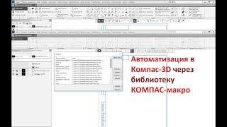 Компас-3D v17. Библиотека КОМПАС-макро.