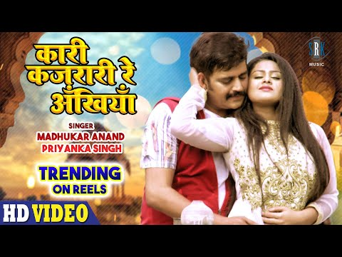 Kari Kajrari Re Ankhiyan | Bhojpuri Movie...