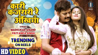 Download Hindi Video Songs - Kari Kajrari Re Ankhiyan | Bhojpuri Movie Song | Dharam Ke SAUDAGAR
