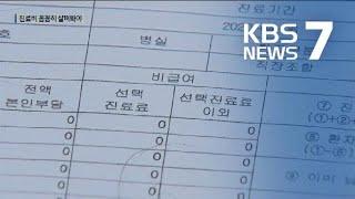 눈 뜨고 코 베인 '비급여' 진료비 / KBS뉴스(Ne…