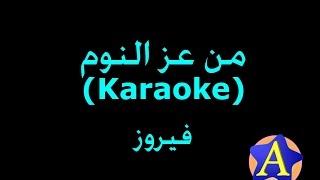 من عز النوم (Karaoke) - فيروز