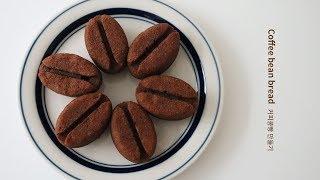 ☕커피콩빵 만들기! Coffee bean bread