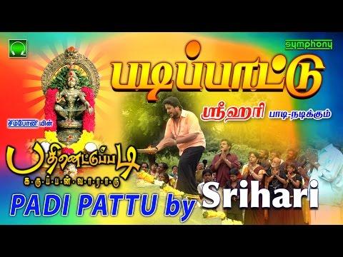 படிப்பாட்டு | Srihari | Padi Pattu | Pathinettu Padi