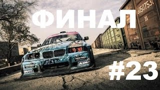 NFS Most Wanted Прохождение Часть 23 Чёрный список 1 и Погоня ФИНАЛ