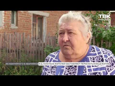 Жителей д. Козулька переселяют из аварийного жилья в еще более аварийное