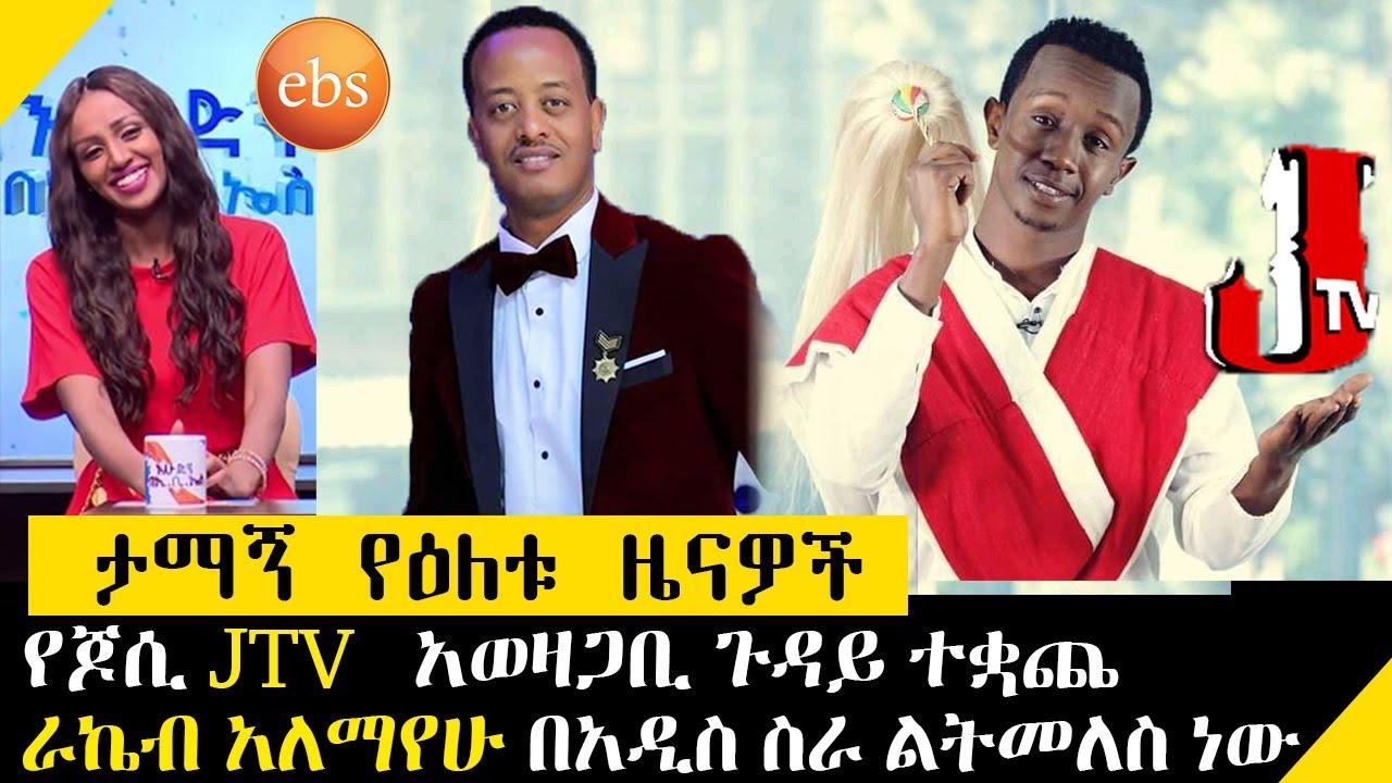 የዕለቱ ሰበር ዜናዎች - ጆሲ JTV | ራኬብ አለማየሁ EBS |እንዳልክ ትዝብት| እስክንድር ነጋ  - TAMAGN ETHIOPIAN NEWS May 9 /2020