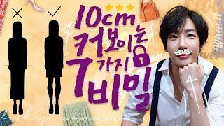10cm 커보이는 7가지 패션 코디 비밀 #옷과서 #외…