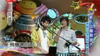[節目]蕭閎仁-Bigstar(第89鍵+山頂黑狗兄+飛機場的10:30)2009/04/30