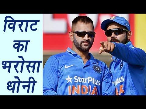 Champions Trophy 2017: MS Dhoni will win trophy for us : Virat Kohli | वनइंडिया हिंदी