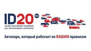 ID20 - управление автопарком. Презентация системы на выставке Open Innovations Expo 2014(Подробнее на сайте → http://id20.ru/ ✓ Официальная страница в Facebook → https://www.facebook.com/id20.ru ID20 – электронная систе..., 2014-12-08T19:07:37.000Z)