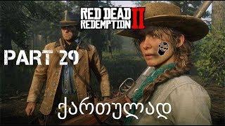 Red Dead Redemption 2 PS4 ქართულად ნაწილი 29 ციხიდან გაქცევა