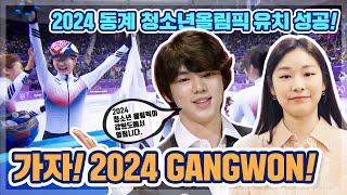 2024 동계 청소년 올림픽 유치성공!
