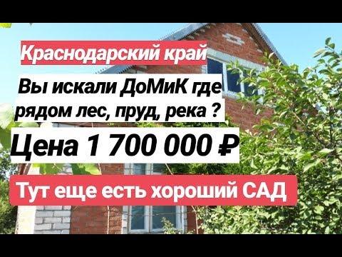 Домик где есть лес, пруд, река, сад / Цена 1 700 000 рублей