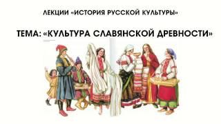 Культура славянской древности