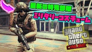 最高の特殊部隊コスチュームを簡単に作る方法!【GTA5・GTAオンライン】 thumbnail