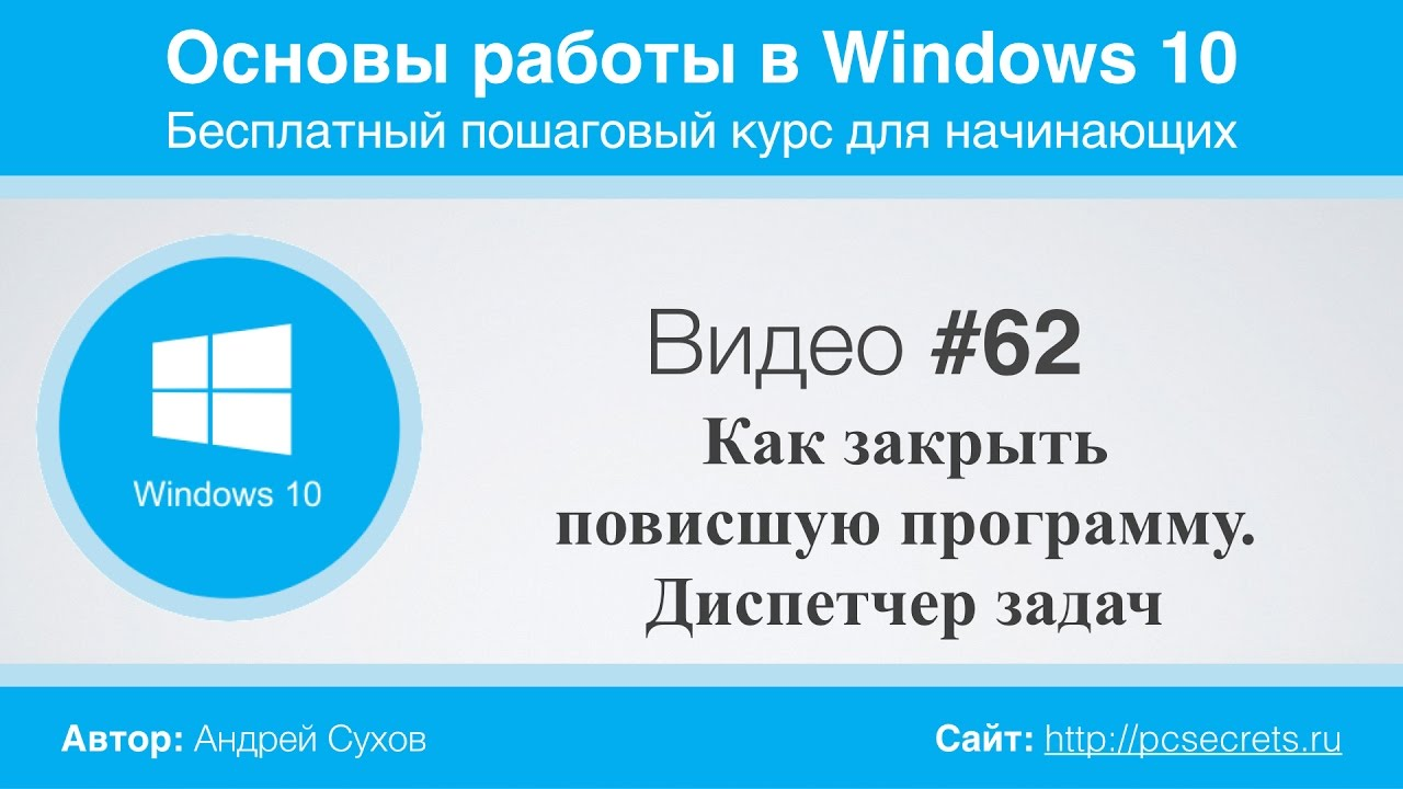 Видео #62. Диспетчер задач Windows 10