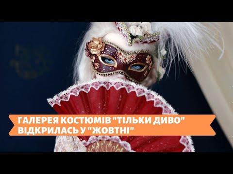 Телеканал Київ: Київ. Відкрито | 10.12.19 | ГАЛЕРЕЯ КОСТЮМІВ