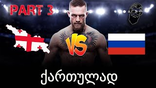 UFC 4 PS4 გზა დიდი ოქტაგონისკენ ქართულად საქართველო VS რუსეთი