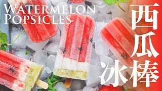 【Eng Sub】手工西瓜冰棒  超逼真﹗夏日最想吃的冰  天然水果/沒有精製砂糖 Homemade Watermelon Popsicles