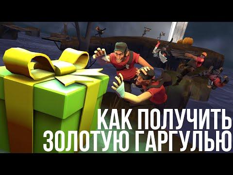 TF2: Как получить Золотую Гаргулью [Scream Fortress 2]