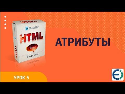 05  АТРИБУТЫ в HTML
