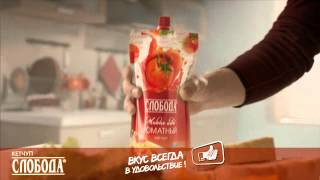 Кетчуп Слобода Вкус всегда в удовольствие!(, 2014-03-12T09:50:33.000Z)