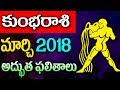 కుంభ రాశి | Kumbha Rashi 2018 | March Rasi Phalalu 2018 | Astrology In Telugu | Rasi Phalalu 2018