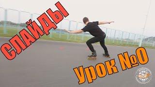 Торможение на роликовых коньках - Урок 0