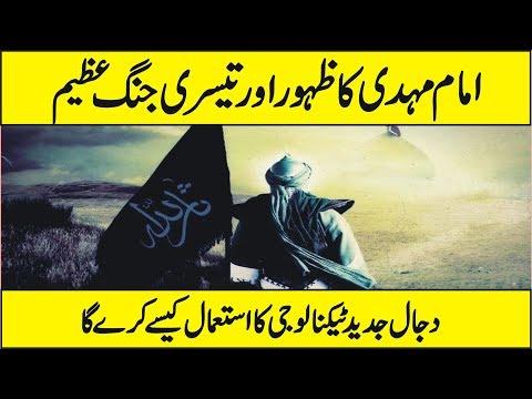 Arrival Of Imam Mehdi And Dajjal In Urdu Hindi