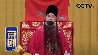 《中国京剧像音像集萃》 20200416 京剧《清官册》| CCTV戏曲
