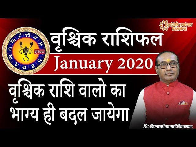 Vrishchik Rashi January 2020   Scorpio Horoscope December   वृश्चिक राशिफल जनवरी 2020