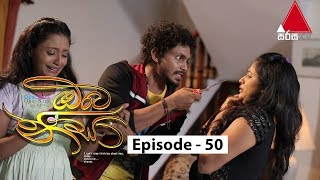 Oba Nisa - Episode 50 | 30th April 2019 Thumbnail